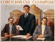Народный суд в СССР